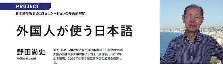 PROJECT 日本語学習者のコミュニケーションの多角的解明 外国人が使う日本語