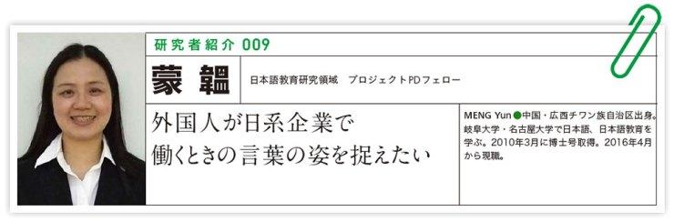 外国人が日系企業で働くときの言葉の姿を捉えたい。蒙 韞
