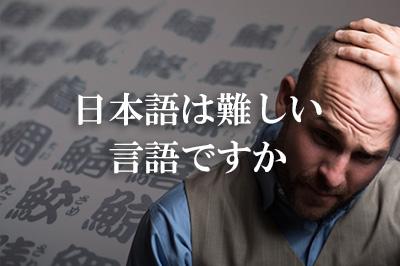 日本語は難しい言語ですか