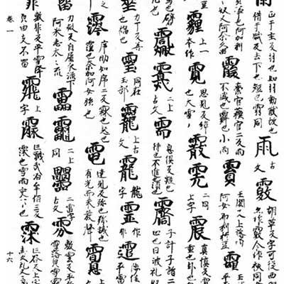 『新撰字鏡』天治本