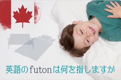 カナダでfutonと呼ばれるものを見て驚きました。