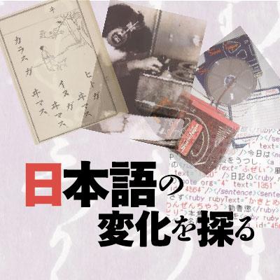 第13回 NINJALフォーラム 日本語の変化を探る
