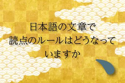 日本語の文章で読点のルールはどうなっていますか