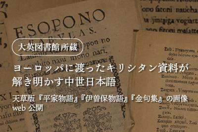 ヨーロッパに渡ったキリシタン資料が解き明かす中世日本語