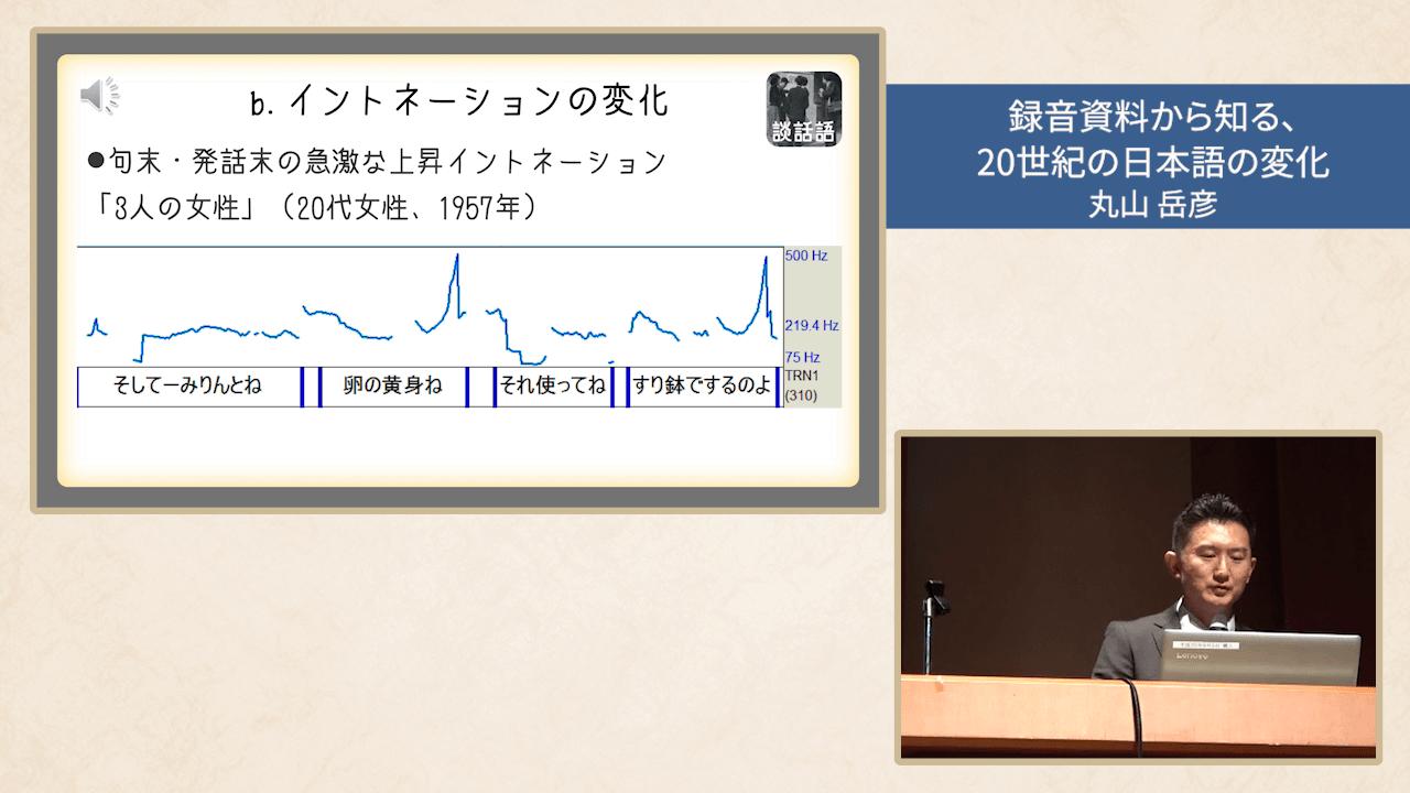 講演「録音資料から知る,20世紀の日本語の変化」(第13回NINJALフォーラム)