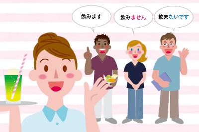 日本語学習者がそれぞれ「飲みます」「飲みません」「飲まないです」と言っている