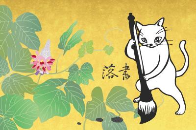 落書きをする猫と葛の花