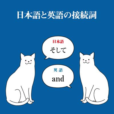 日本語と英語の接続詞