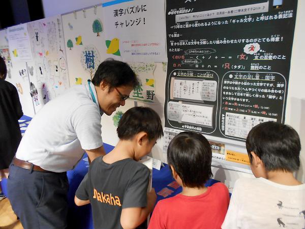 漢字パズルにチャレンジ