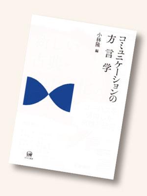コミュニケーションの方言学 書影