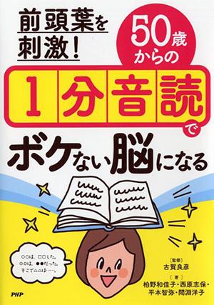 書影『前頭葉を刺激! 50歳からの1分音読でボケない脳になる』