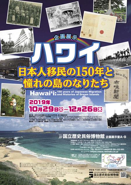 ハワイ:日本人移民の150年と憧れの島のなりたち