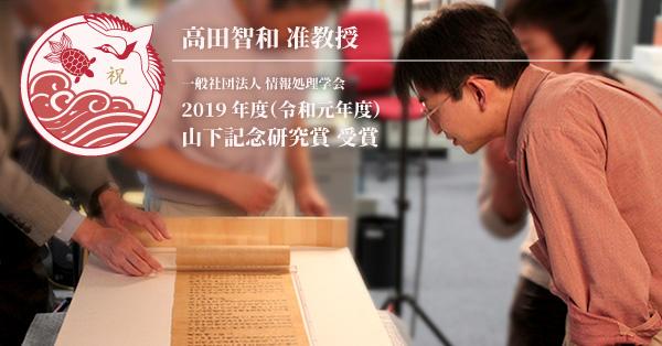 高田智和 准教授 一般社団法人 情報処理学会 2019年度(令和元年度)山下記念研究賞を受賞