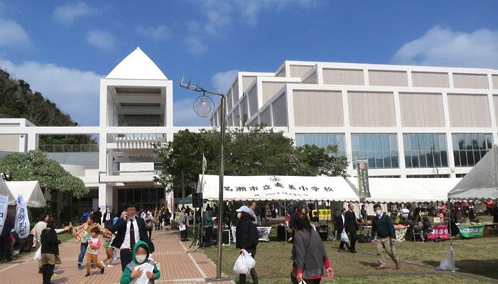 奄美文化センター