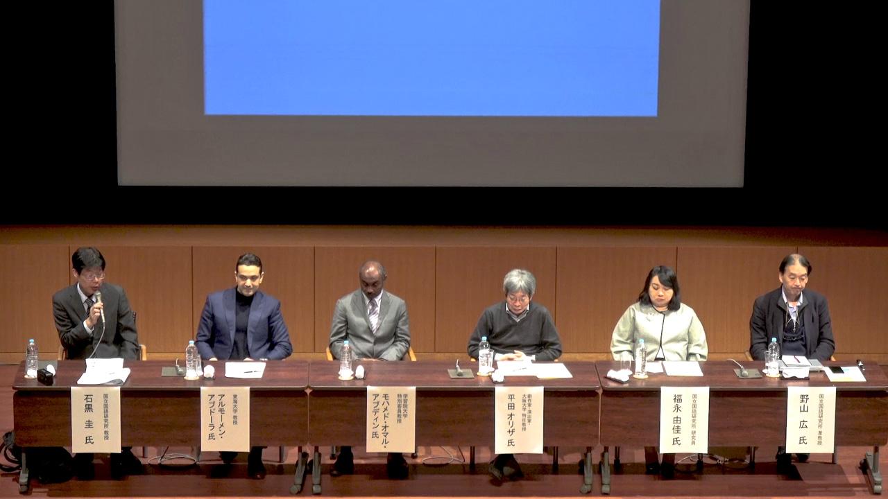 パネルディスカッション「私の日本語の学び方」