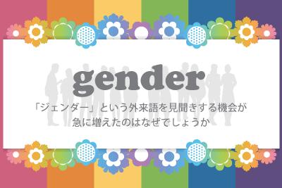 「ジェンダー」という外来語,見聞きする機会が急に増えたのはなぜでしょうか