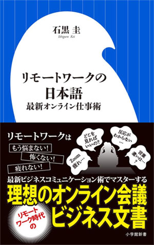 書影「リモートワークの日本語―最新オンライン仕事術」