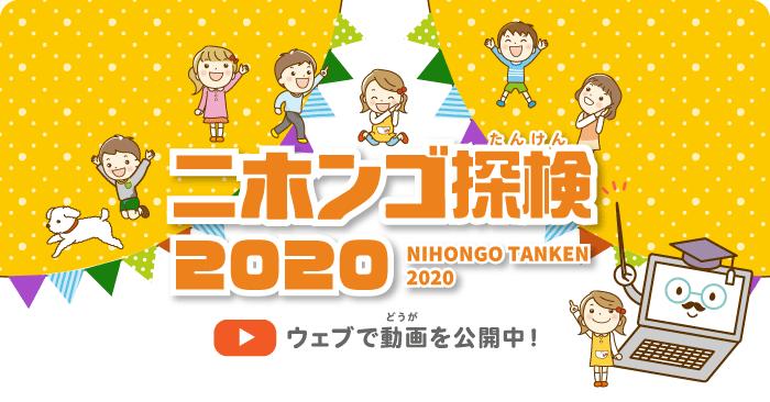 ニホンゴ探検2020:ウェブで動画を公開中!