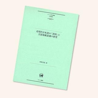 近現代日本語の「誤用」と言語規範意識の研究