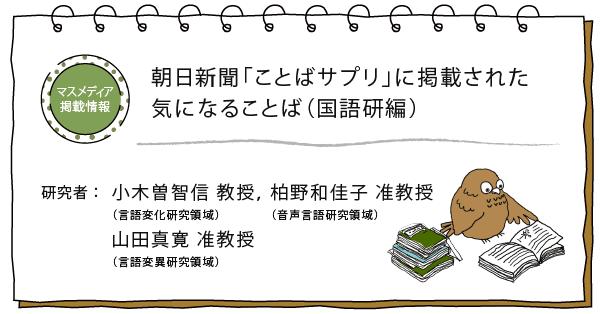朝日新聞「ことばサプリ」に掲載された気になることば(国語研編)