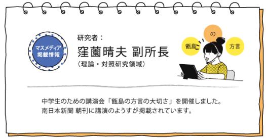 研究者:窪薗晴夫 副所長 中学生向けの講演会「甑島の方言の大切さ」が開催されました