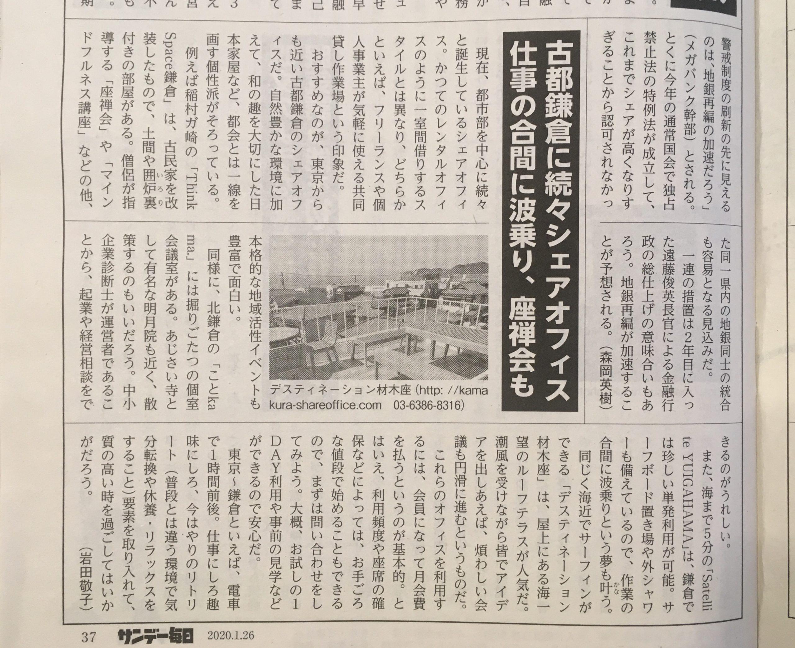 鎌倉のシェアオフィスの記事(サンデー毎日2020.1.26号)