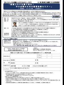 コロナを乗り切る経営改善セミナー(横浜商工会議所主催)