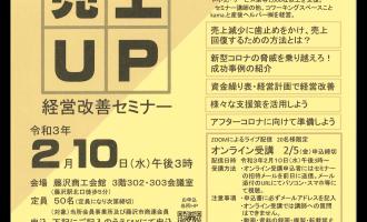 藤沢商工会議所コロナ禍を乗り切る売上アップセミナー