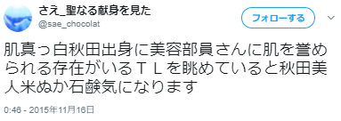 秋田美人口コミ
