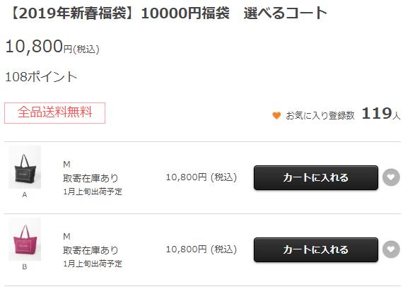 セシルマクビー福袋2019