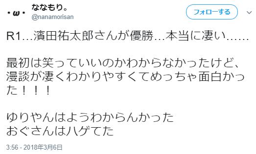 濱田祐太郎ツイッター