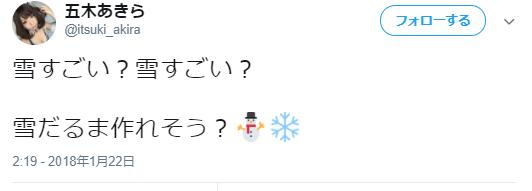雪五木あきら