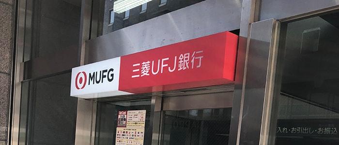 【MUFG】三菱UFJ銀行のATMは琴似・八軒(札幌市西區)にあるの?最寄りは? - 琴忍の琴似ライフ
