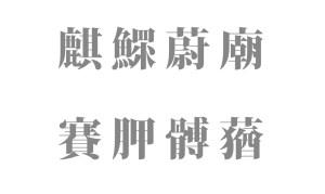 6文字の読み方を持つ漢字63種類 一覧表【難読 - 長い訓読みの漢字一文字】