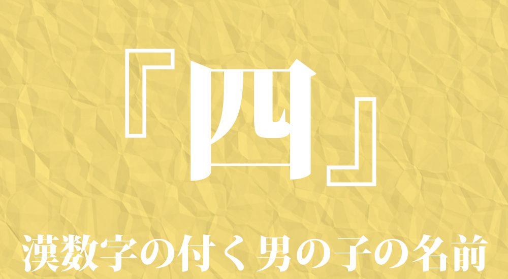 漢数字の『四』を含む男の子の名前一覧 78種類 カッコイイ名前 - 名付け・ネーミングガイド