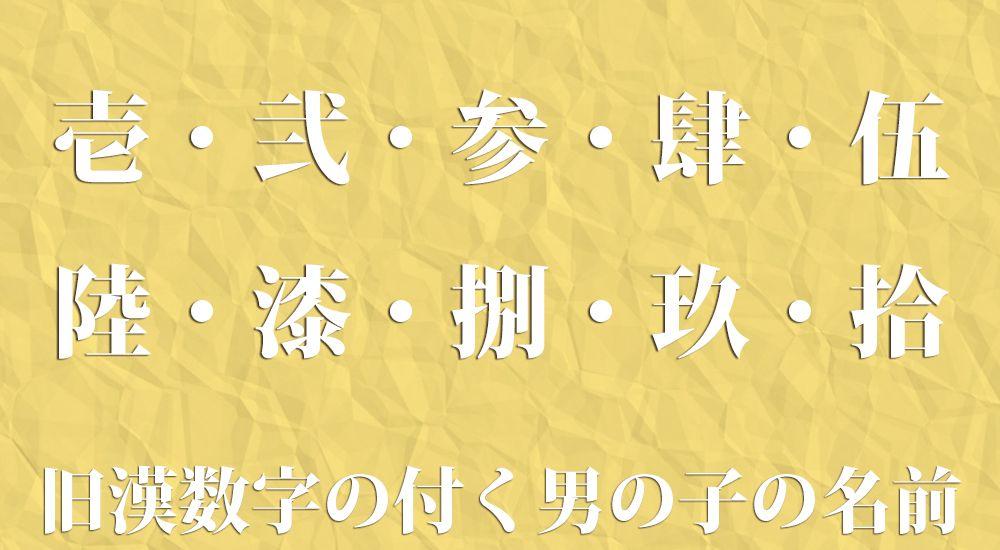 『壱・弐・参‥‥』古い漢数字を使った男の子の名前一覧 876種類 カッコイイ名前 - ネーミングガイド