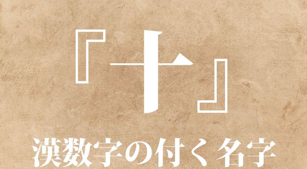 漢数字の『十』を含む苗字一覧 267種類 カッコイイ・珍しい・難読 苗字- ネーミングガイド
