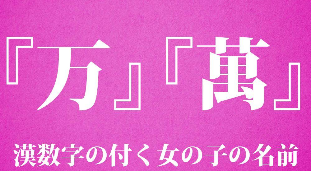 漢数字の『万』『萬』を含む女の子の名前一覧 548種類|かわいい名前- 名付け・ネーミングガイド