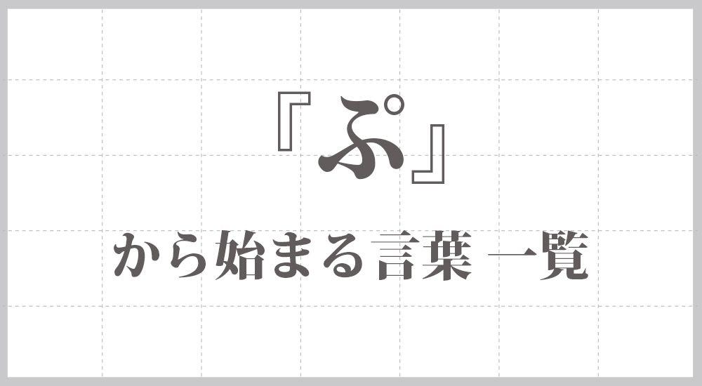 『ぷ』から始まる言葉 一覧