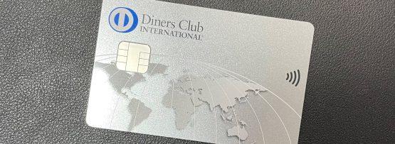 「ダイナースクラブカード」