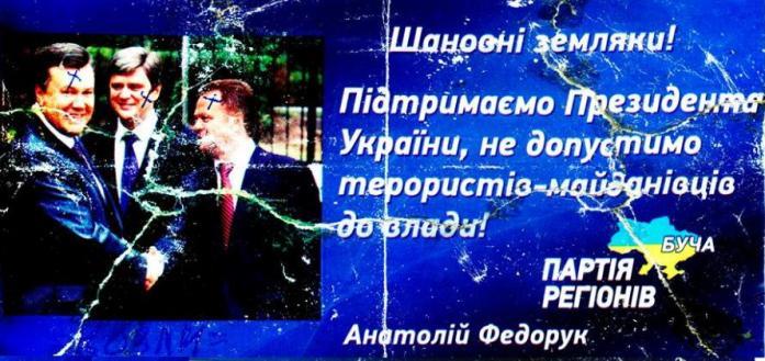 """Результат пошуку зображень за запитом """"Федорук майданівці-терористи"""""""