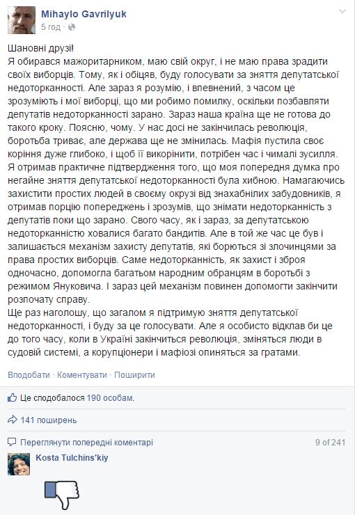 Гаврилюк про Майдан