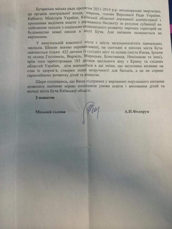 лист Федорук 2