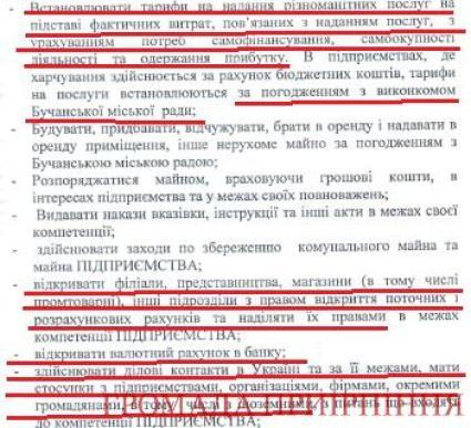 Права Продсервісу