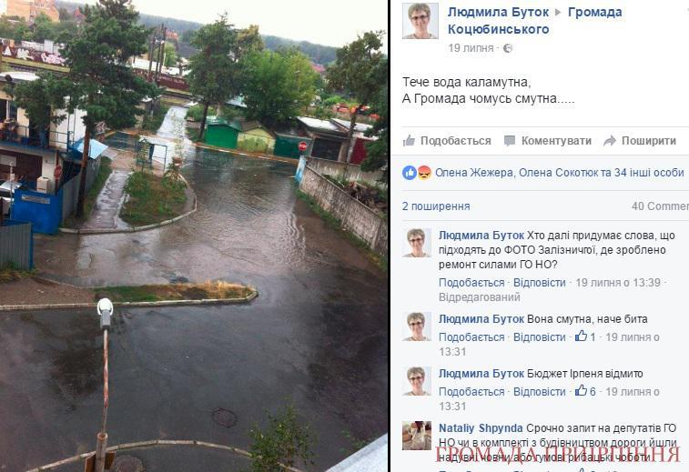 """Результат пошуку зображень за запитом """"Куцан зливостоки site:kotsubynske.com.ua"""""""