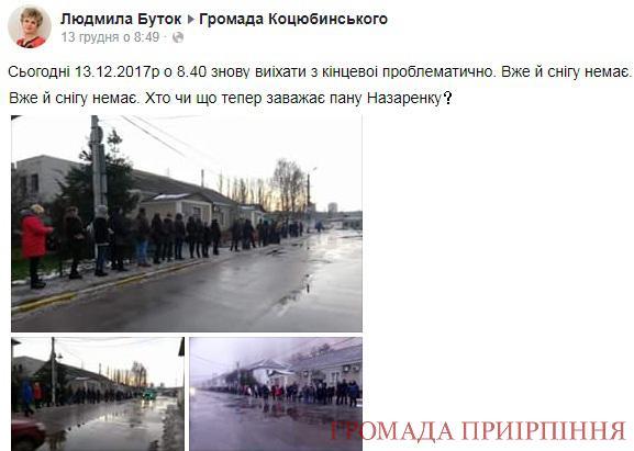 """Результат пошуку зображень за запитом """"Маршрутка черги site:kotsubynske.com.ua"""""""