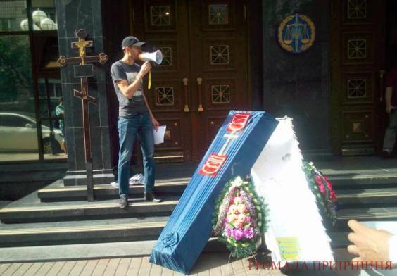 "Результат пошуку зображень за запитом ""ГПУ пікет Єременко труна"""