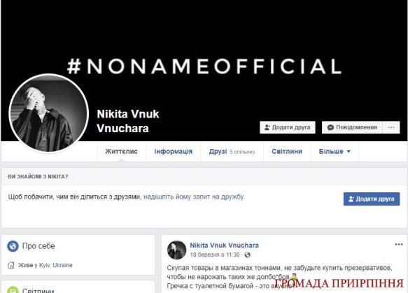 У Коцюбинському журналістці «Громадського» перешкоджав репер Vnuk, який їздив на виступи до Росії