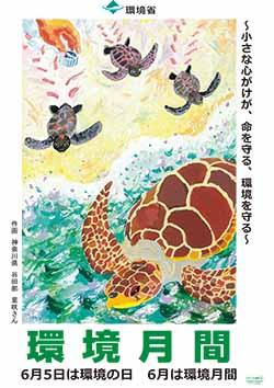 平成30年度 環境月間ポスター