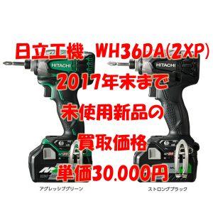 日立工機WH36DA買取情報